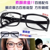 日韓超人氣 潮流復古百搭造型 方形鏡框眼鏡 UV400墨鏡 附鏡盒/中性款☆匠子工坊☆【UG0006】大款