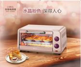 220V電烤箱家用烘焙迷你小型 蛋糕蛋撻電子烤箱 Bear/小熊 DKX-A09A1igo    晴光小語