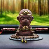 創意汽車擺件可愛飾品猴子車載擺件車內裝飾品汽車上用品大圣悟空【全館滿一元八五折】