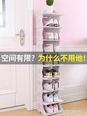 門口簡易鞋架小鞋架窄鞋子收納多層夾縫小戶型省空間宿舍鞋柜小號  【優樂美】