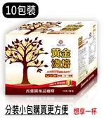 西雅圖咖啡 黃金淺焙無糖拿鐵19g*10包裝 / 499元免運費 / 二合一即溶咖啡