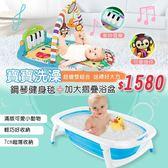 【i-Smart】新生兒完美禮盒 寶寶健身毯+摺疊浴盆