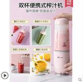 便攜式榨汁機家用迷你水果小型炸果汁料理機電動多功能榨汁杯