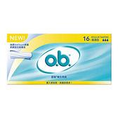 OB歐碧衛生棉條 普通型16入/盒 【全成藥妝】