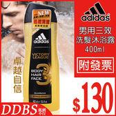 卓越自信 Adidas 愛迪達 男用三效 洗臉 洗髮 沐浴 乳 400ml(保濕潔顏/極限挑戰/青春活力【套套先生】