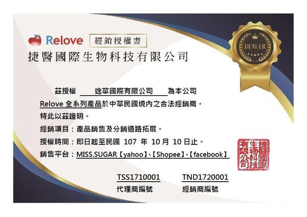 Relove緊依偎 私密處保養凝膠20ml 【贈情趣內衣+旅行包2包+魔比X1】【M00130】