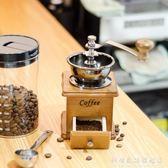 手磨咖啡研磨機手動咖啡豆磨豆機不銹鋼機芯可調粗細手搖式研磨器 科炫數位