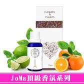 【愛戀花草】青檸羅勒與柑橘 水氧薰香精油 10ML (JoMa系列)