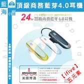 ifive K200 頂級商務藍牙4.0耳機★業界唯一連續通話24小時★黑色/ 金色/ 白色3色任選