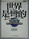 【書寶二手書T8/社會_GHJ】世界是彎的_李宛蓉, 大衛‧史密