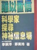 【書寶二手書T1/科學_NFJ】難以置信-科學家探尋神祕信息場_李嗣涔、鄭美玲