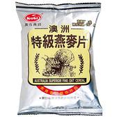 廣吉特級燕麥片500g【合迷雅好物超級商城】