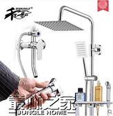 【618好康又一發】淋浴花灑套裝全銅冷熱水龍頭增壓噴頭浴室升降淋浴器混水閥