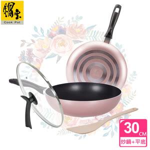 【鍋寶】金鑽不沾雙鍋四件組-30CM-玫瑰金(30CM炒鍋+30CM平