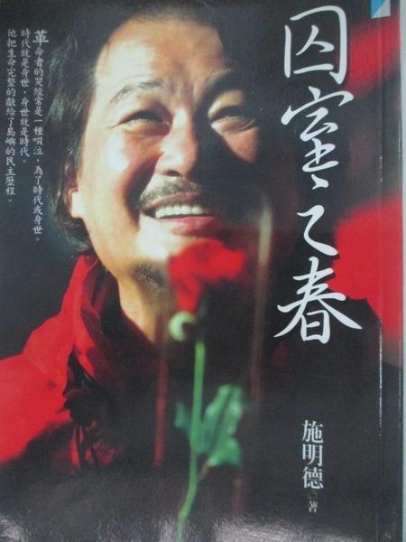 【書寶二手書T2/政治_B5A】囚室之春_施明德