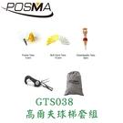 POSMA 高爾夫 球梯 TEE 球釘 套組 GTS038