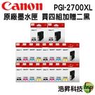【6黑12彩優惠組合】CANON PGI-2700XL 原廠高容量XL墨水匣 適用IB4070 MB5070 IB4170 MB5470