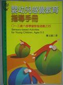【書寶二手書T1/大學教育_KOI】嬰幼兒感覺教育指導手冊_陳文德