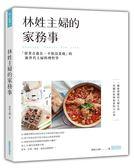(二手書)林姓主婦的家務事:「留著青蔥在,不怕沒菜燒」的新世代主婦料理哲學