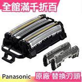 【小福部屋】【ES9036 原廠】日本 Panasonic 替換刀頭 刮鬍刀網匣 (取代舊款ES9034)