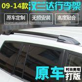 09-10-11-12-13-14款漢蘭達行李架車頂架改裝飾老款漢蘭達行李架  igo 全館免運