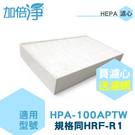 加倍淨 HEPA濾心適用 HPA-100APTW Honeywell 空氣清淨機一年份耗材【HEPA濾心*1+活性碳濾網*4】