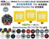 ✚久大電池❚ iRobot Roomba 濾網 700 系列 HEPA 醫療級 濾網 (一組3入)