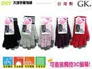 M-36 台灣製 GK 女用條紋觸控雙層針織手套 防寒保暖 裏起毛