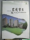 【書寶二手書T1/動植物_YIL】台灣都市更新案例總集/921災後自力更新重建案例-家園重生-10