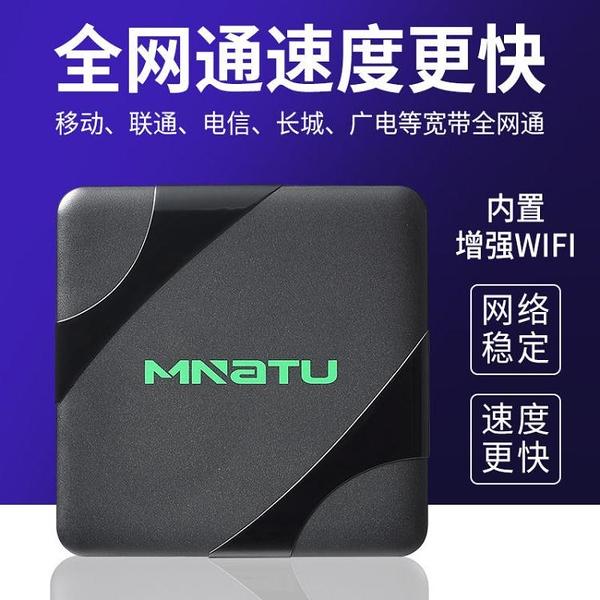 全網通網絡電視機頂盒家用無線wifi高清盒子通用破解版網絡電視盒 快速出貨