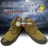 5kv安全電工絕緣鞋 帆布防電解放膠鞋 透氣高幫腰