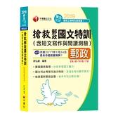搶救郵政國文特訓(含短文寫作與閱讀測驗)(郵政招考)