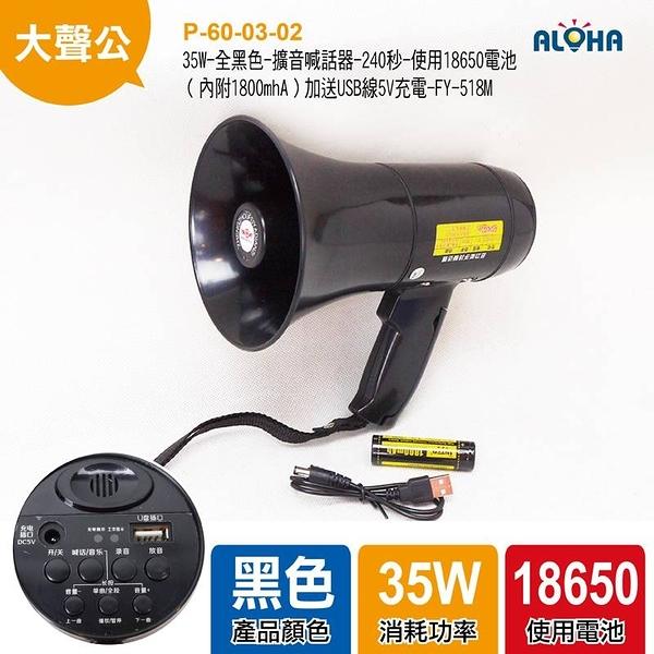運動會 造勢加油 35W-全黑色-擴音喊話器-240秒-使用18650電池(內附1800mhA)加送USB線 (P-60-03-02)