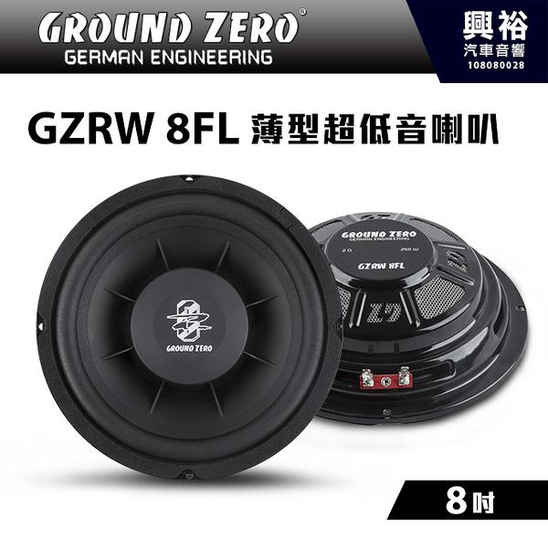 【GROUND ZERO】德國零點 GZRW 8FL 8吋 薄型超低音喇叭 *低音+車用喇叭+德國製造*