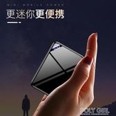 迷你充電寶大容量行動電源超薄小巧便攜快充閃充適用於小米蘋果vivo華為oppo沖手機通用 polygirl