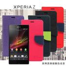 【愛瘋潮】Sony Xpera Z / L36H 經典書本雙色磁釦側翻可站立皮套 手機殼