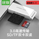 讀卡器多合一萬能usb3.0高速sd卡轉換器多功能U盤手機安卓內存大卡tf卡車載通用