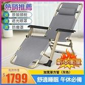 【板橋現貨】折疊躺椅戶外椅午休椅休閒椅戶外椅可調式躺椅送枕頭眼罩防塵罩