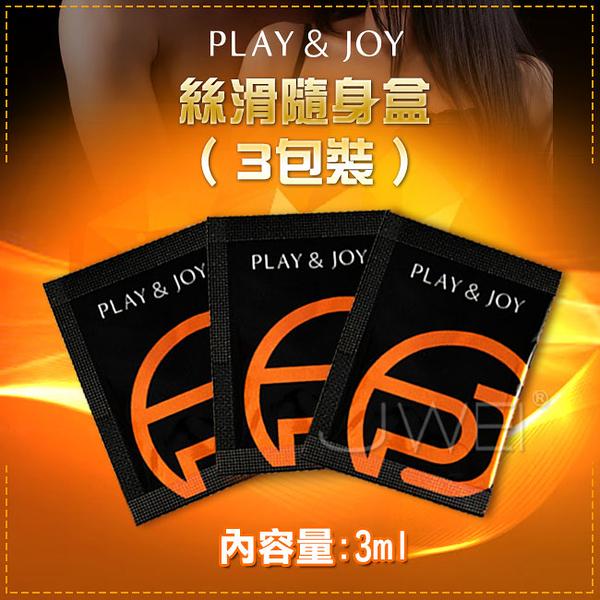 傳說情趣~PLAY & JOY.Water Based Lubricant 極致潤滑液-絲滑型隨身盒-3包裝(3ml)