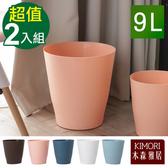 【木森雅居】KIMORI 莫蘭迪系列垃圾桶 9L(2入)咖啡+天藍