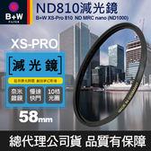 【免運】B+W減光鏡 58mm ND810 XS-Pro MRC Nano 奈米鍍膜 ND1000 減10格 捷新公司貨
