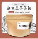 【加購】袋茶系列-窈窕黑茶*12入/袋
