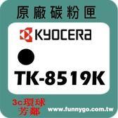 KYOCERA京瓷 原廠 碳粉匣 黑色 TK-8519 K
