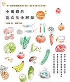 小雨麻的副食品全紀錄(2015增修版):158道寶寶超愛的當令食譜,過敏兒這樣吃也沒..