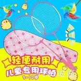 羽球拍 兒童小孩初學羽毛球拍子小學生3-12歲專用玩具寶寶2支裝羽球雙拍 CP6082【VIKI菈菈】