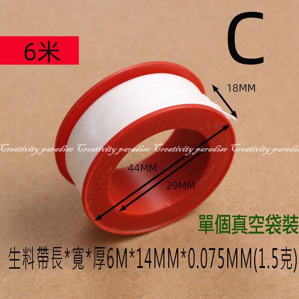 【止洩帶】C款1捲 水龍頭安裝生膠帶 轉接頭止水帶 水管生料帶 密封帶 防水膠帶