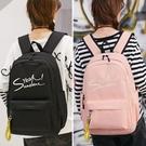 書包 初中生書包女高中學生小學生正韓雙肩包時尚潮流男大容量旅行背包