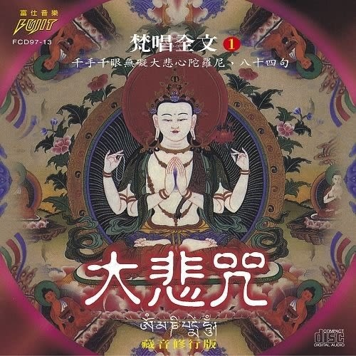 梵唱版 1 大悲咒全文 (八十四句) CD (購潮8)
