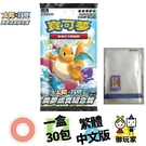 現貨 第二彈寶可夢 PTCG 美夢成真 繁體中文版 Set A 送卡套