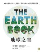 (二手書)地球之書 探索地球的運作、生命演化、多樣生態系和人類活動的影響